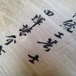 桐たんす伝統工芸師
