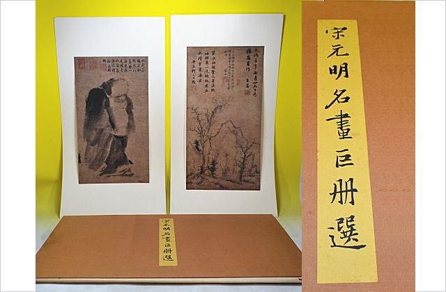 二玄社 宋元明名書巨冊選 全8葉揃中国美術 中国絵画 中華民国国立故宮博物院