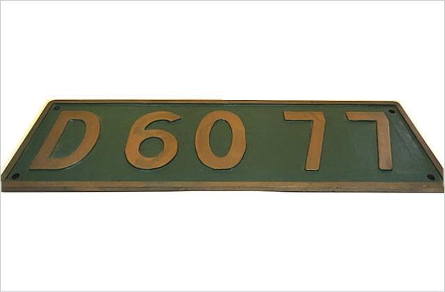 鉄道部品ナンバープレート〈D60 77〉国鉄