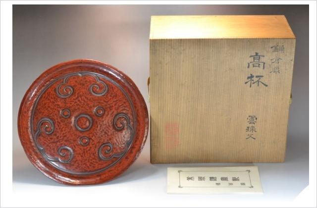 博古堂鎌倉彫 高杯天然木漆塗 25cm